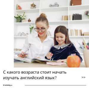 С какого возраста стоит начать изучать английский язык?