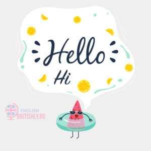 Hello (Хеллоу) или Hi (Хай). Как правильно здороваться в английском языке?
