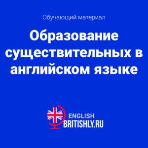Образование существительных в английском языке