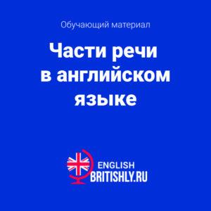 Части речи в английском языке