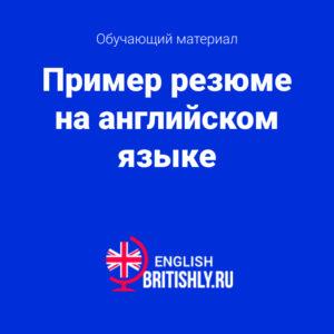 Пример резюме на английском языке