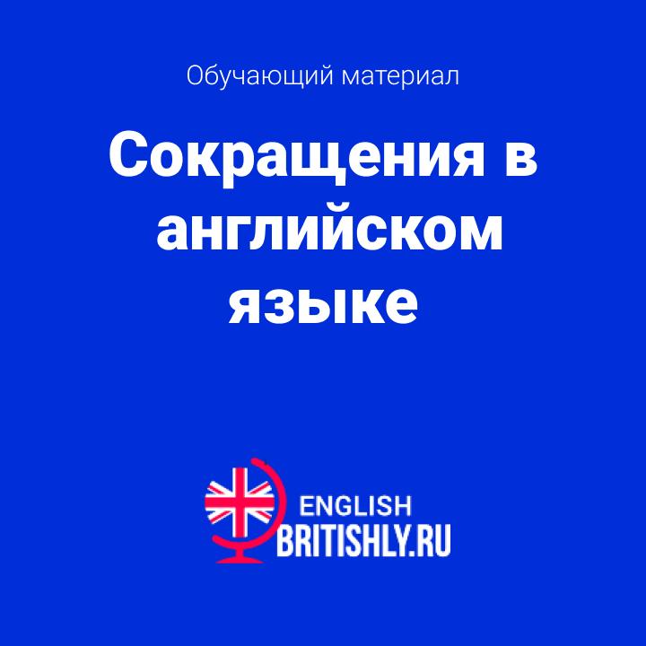Сокращения в английском языке